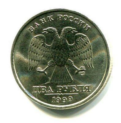 2 рубля 1999г. СП
