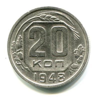 20 копеек 1948г. АФ №75