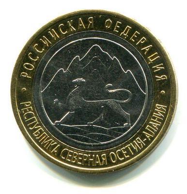 10 рублей 2013г. Северная Осетия - Алания (СПМД). Брак МАГНИТНАЯ.