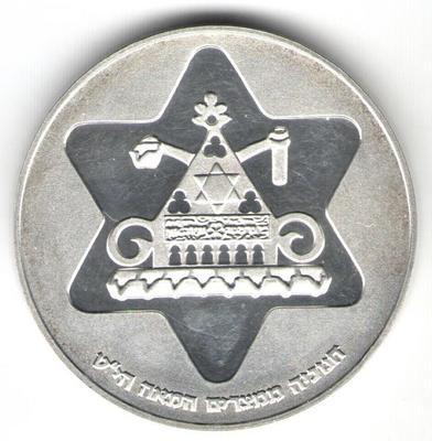 100 лир Израиль 1979 г. Ханука. Лампа из Египта