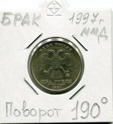 2 рубля 1997г. ММД . Брак поворот 190 градусов.