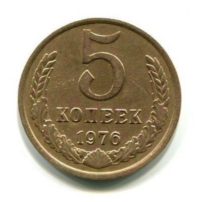 5 копеек 1976г.