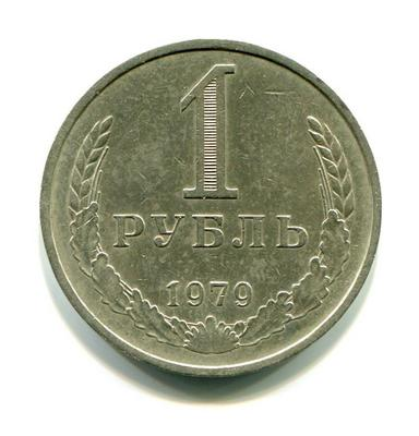1 рубль 1979г. Об. ст. Шт.А.. АФ №30. Вариант формы листа под второй девяткой (модель предыдущих лет).