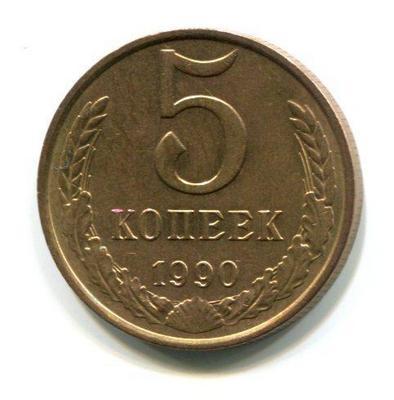 5 копеек 1990г.