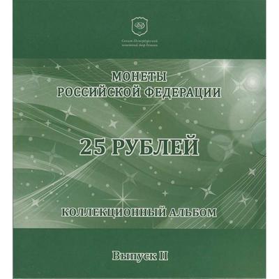 Официальный набор Сочи-2014  2-й Выпуск
