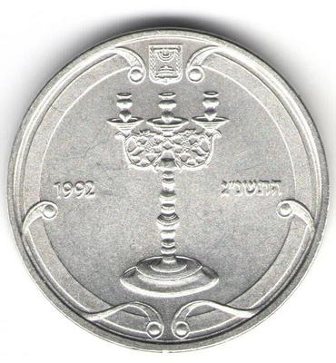 1 шекель Израиль 1992 г. Искусство