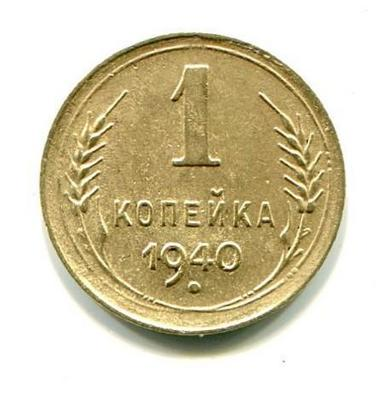 1 копейка 1940г. АФ №93 Вариант расположения узелков Шт. В