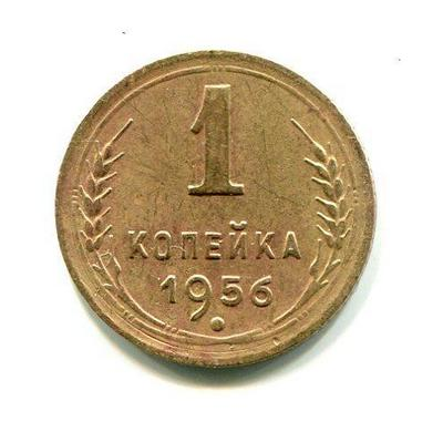 1 копейка 1956г.