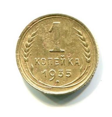 1 копейка 1935г. ( новый тип )