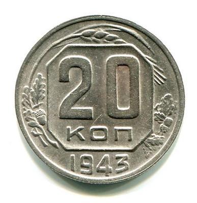 20 копеек 1943г. АФ №60 (ф37, ф38).