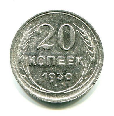 20 копеек 1930г.