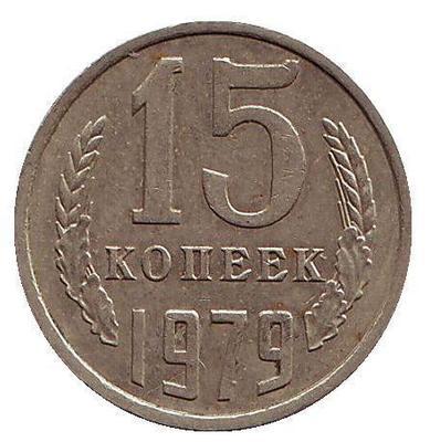 15 копеек 1979г.