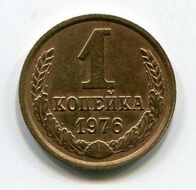 1 копейка 1976г.