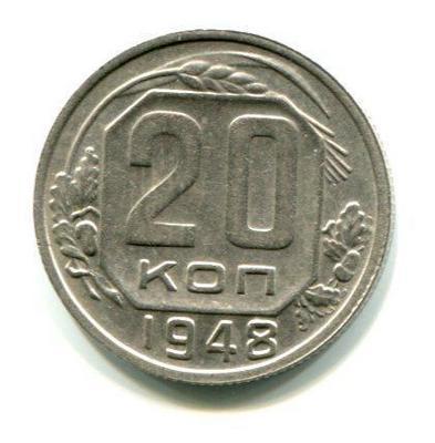 20 копеек 1948г.