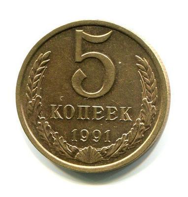 5 копеек 1991г.  Л.