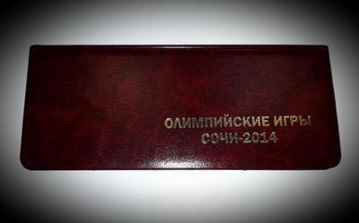 Альбом для монет и банкнот Сочи 2014 года.