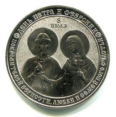 Жетон ММД  8 июля день святых Петра и Февронии. (Отведите от дома моего горести, раздор да склоки, сохраните брак мой).