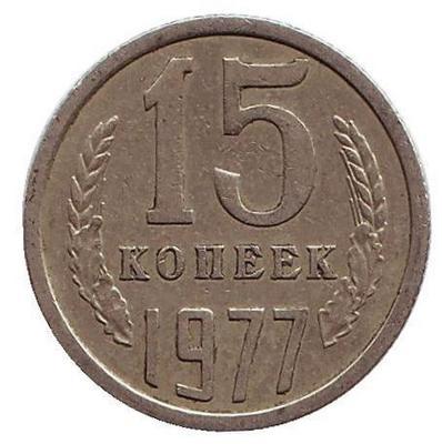 15 копеек 1977г.