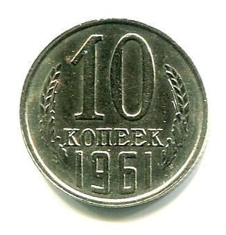 10 копеек 1961г. Ненаборная.