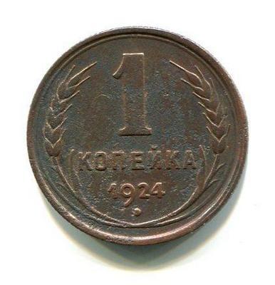 1 копейка 1924г. Гурт рубчатый.