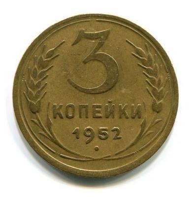 3 копейки 1952г. АФ №116