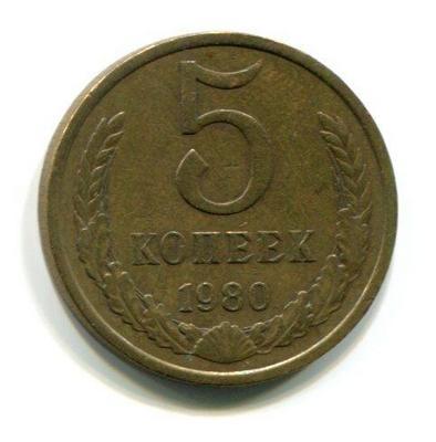 5 копеек 1980г.