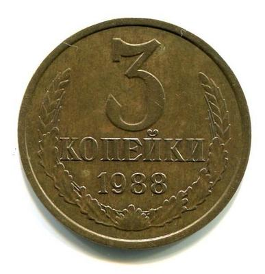 3 копейки 1988г. АФ №212