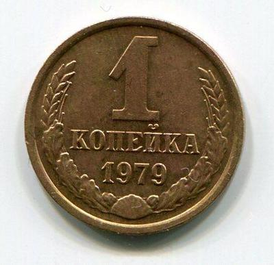 1 копейка 1979г.