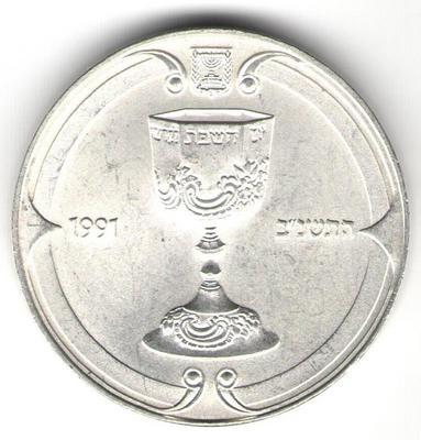 1 шекель Израиль 1991 г. Искусство