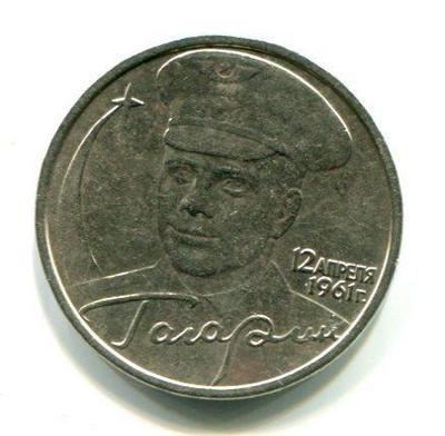 2 рубля 2001г. Юрий Гагарин. (ММД)