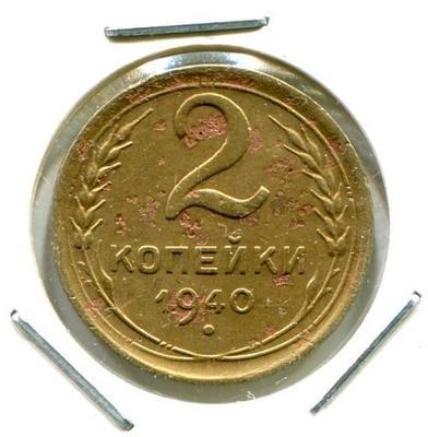 2 копейки 1940г. АФ №69