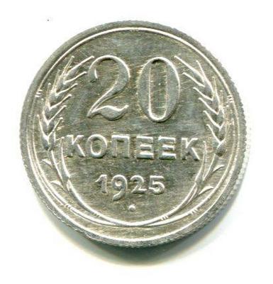 20 копеек 1925г.