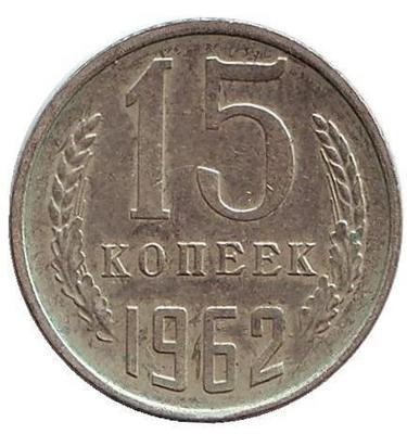 15 копеек 1962г.