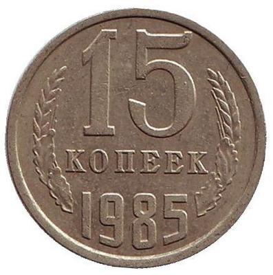 15 копеек 1985г.