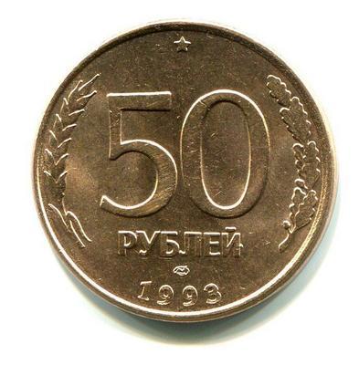 50 рублей 1993г. (ЛМД). Магнитная.