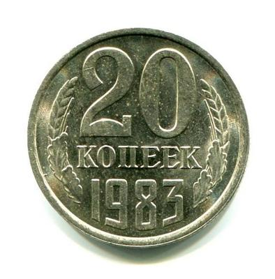 20 копеек 1983г. АФ №150