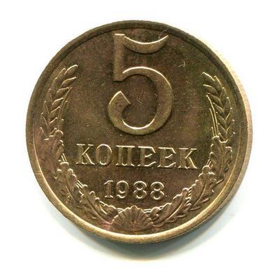 5 копеек 1988г.