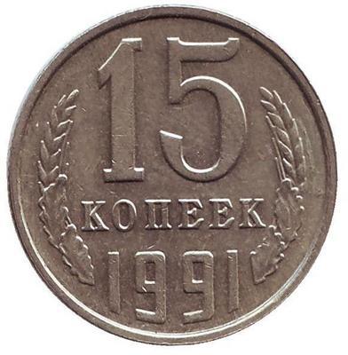 15 копеек 1991г. Л