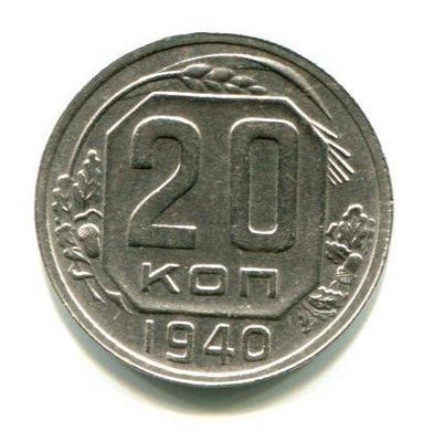 20 копеек 1940г.