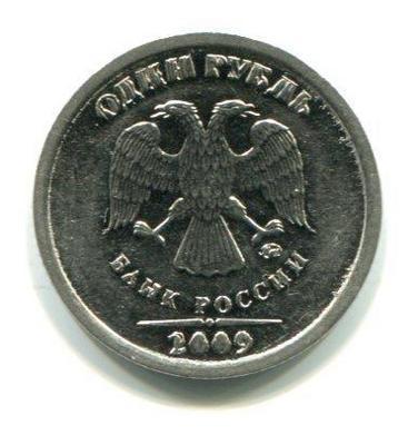 1 рубль 2009г. ММД. Брак сдвоенный контур букв и выкрошка штемпеля - заплывшие металлом цыфры года .