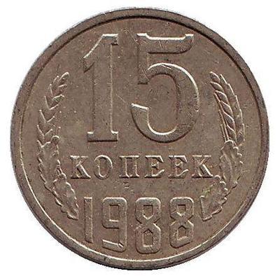 15 копеек 1988г.