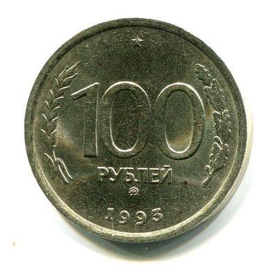 100 рублей 1993г. (ММД).