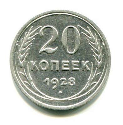 20 копеек 1928г.