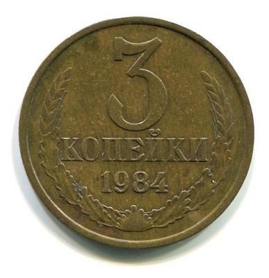 3 копейки 1984г. АФ №200