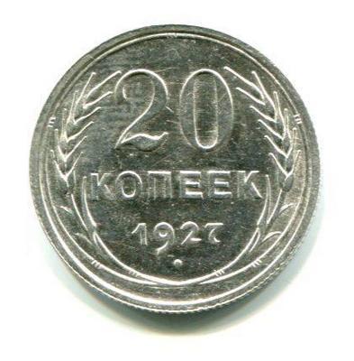 20 копеек 1927г.