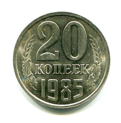 20 копеек 1985г. АФ №156