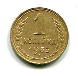 1 копейка 1933г.