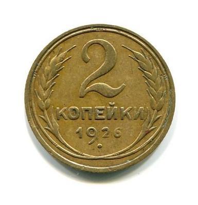 2 копейки1926г. АФ №10