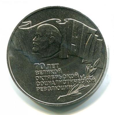 5 рублей 1987 год 70 лет Октябрьской Революции