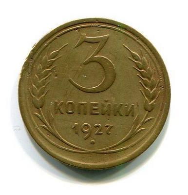 3 копейки 1927г.